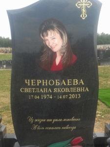 Гравировка на надгробии