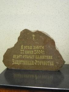 Гравировка на камне