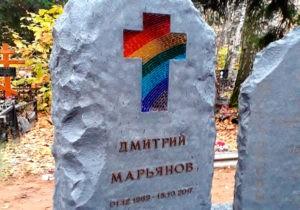 Могила Дмитрия Марьянова