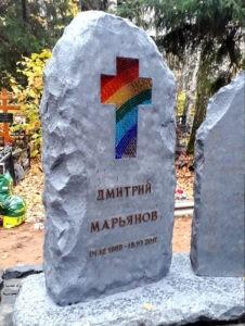 Радужный крест на памятнике