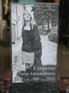Портрет лазером на памятник